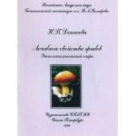 Библиотека книг о грибах целителях. (Чага, Мухомор, Трутовики и.т.д)