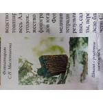 Печать с рецептом приготовления чаги от доктора Масленикова Никиты Сергеевича