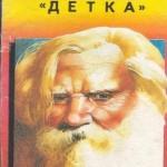 """""""ДЕТКА""""- это система Иванова Порфирия Корнеевич. (Полная книга прикреплена файлом внизу статьи)"""