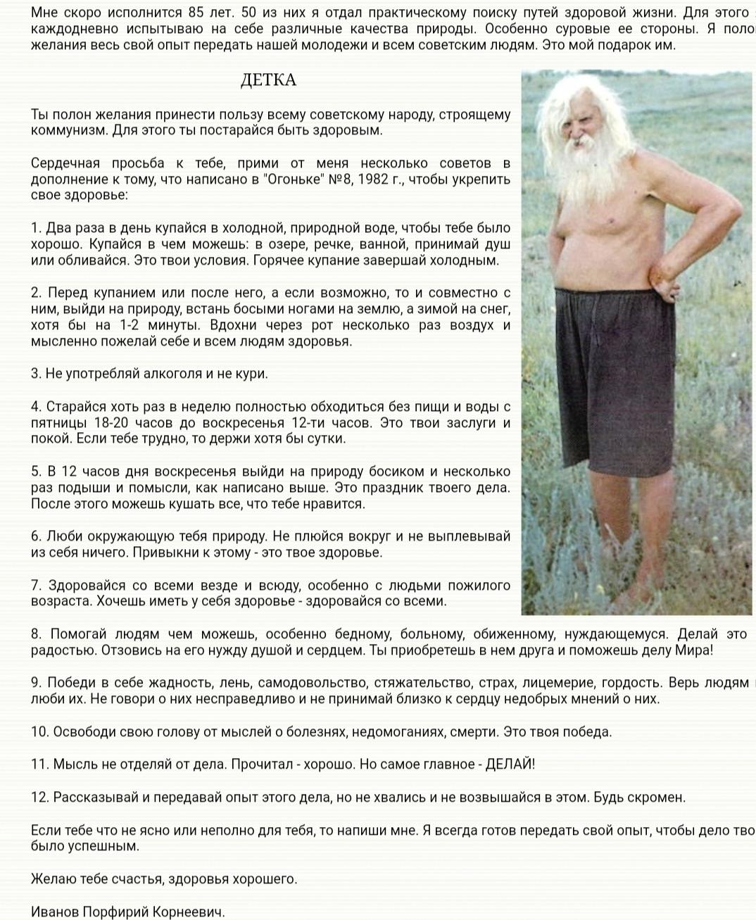 Скачать Детку Иванова Порифирия Корнеевича